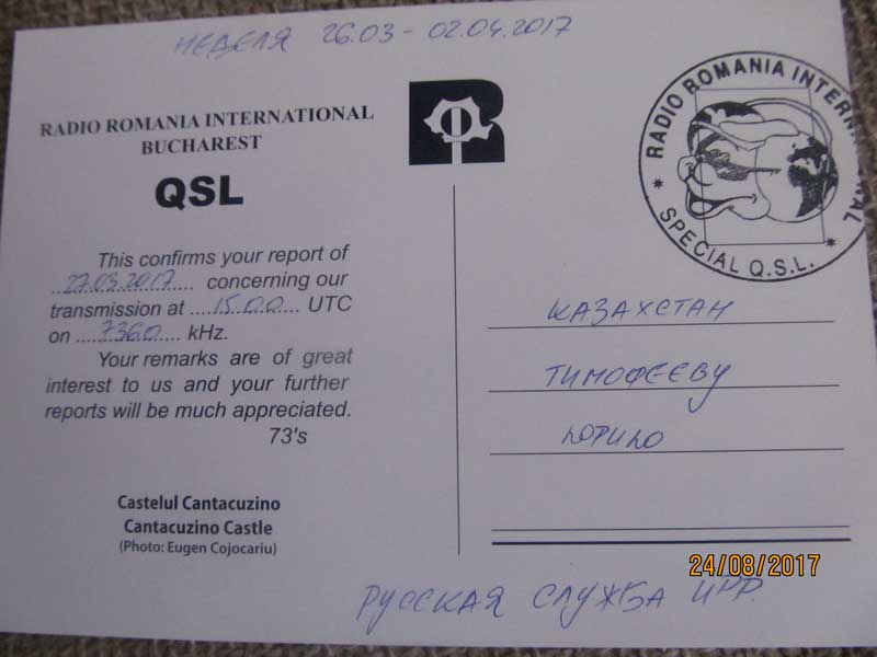 Radio Romania International QSL
